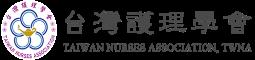 台灣護理學會
