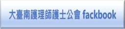 大臺南護理師公會臉書